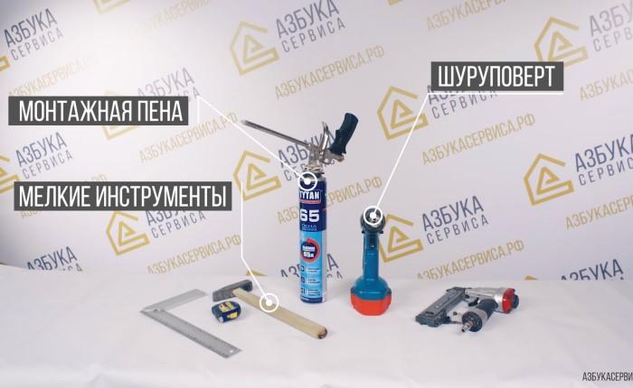 Даже мелкие инструменты и расходники — важные детали. Например, профессиональная пена для разных погодных условий поможет избежать разбухания коробки.